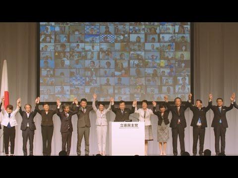 枝野幸男 代表あいさつダイジェスト 立憲民主党 #結党大会2020 9月15日