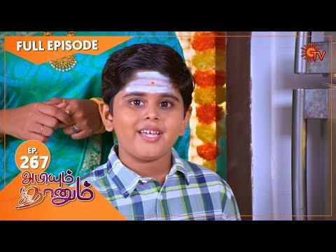 Abiyum Naanum - Ep 267   11 Sep 2021   Sun TV Serial   Tamil Serial