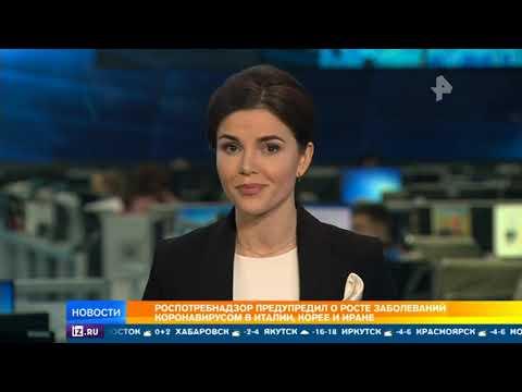 Утренние новости РЕН-ТВ. От 26.02.2020