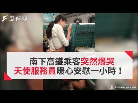 南下高鐵乘客突然爆哭 天使服務員暖心安慰一小時!
