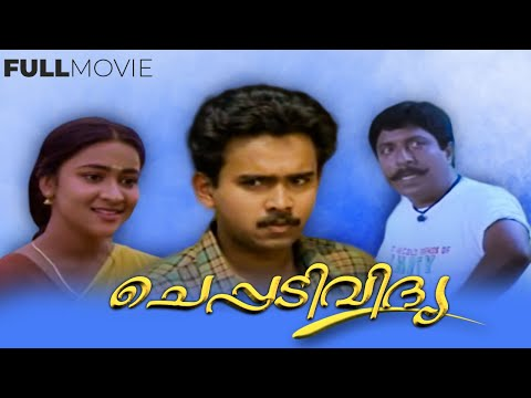 Cheppadividya | Malayalam full movie | Sudheesh | Maathu | Sreenivasan