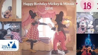 11月18日はミッキーとミニーのお誕生日。 今日は東京ディズニーランドで...