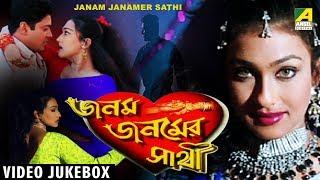 Download Janam Janamer Sathi | জনম জনমের সাথী | Bengali Movie Songs  Jukebox | Rtiuparna, Firdous MP3 song and Music Video