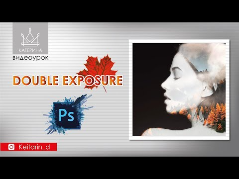 Double Exposure / Двойная экспозиция в Adobe Photoshop CS5. Использование маски