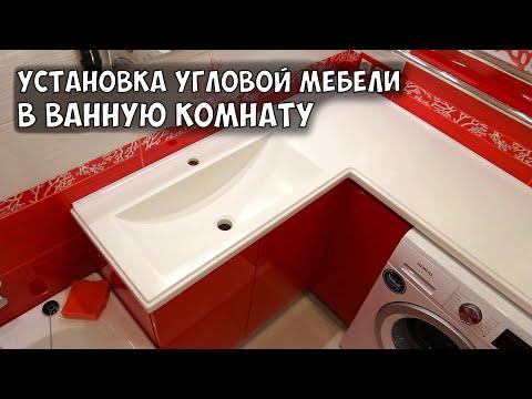 Установка угловой мебели в ванную комнату // Студия мебели Верес