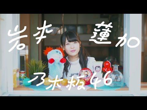 乃木坂46 岩本蓮加 『れんかのおうえんか』
