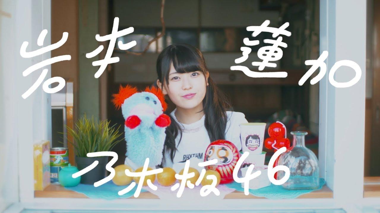 乃木坂46「れんかのおうえんか」