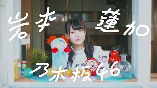 乃木坂46 岩本蓮加 『れんかのおうえんか』 乃木坂46 検索動画 20