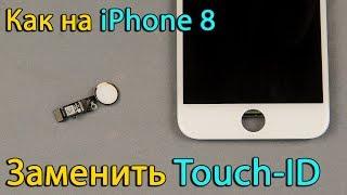Замена кнопки home - Touch ID на iPhone 8