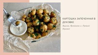 Молодая Картошка Картошка в Духовке Рецепт