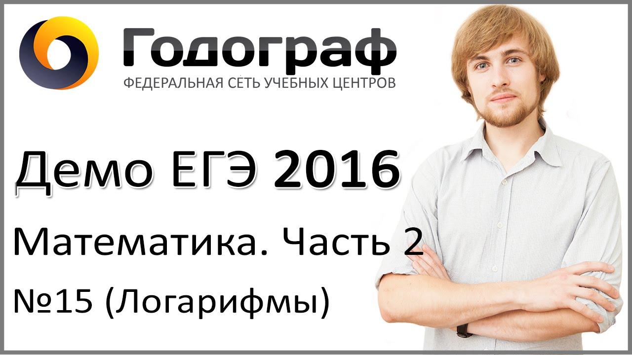 Демо ЕГЭ по математике 2016 года. Задание 15. Неравенства и системы уравнений (С3).