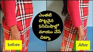 ఎంతటి పొట్టనైన 5 నిమిషాల్లో మాయం చేసే చిట్కా|How to Hide tummy in tight dress|mana inty tip