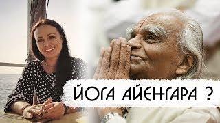 Почему Йога Айенгара? Вся правда об Обучении в Индии!