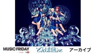2013年9月20日(金)22:00より配信された「MUSIC FRIDAY でんぱ組.inc」...