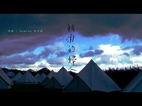 Suming舒米恩 世界旅行日誌  第二部曲  英國『祈雨的婦人』