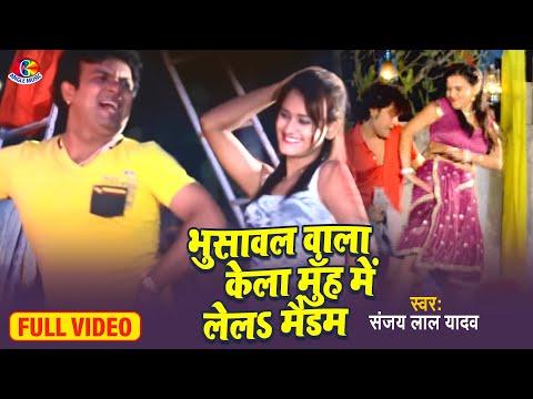 भुसावल वाला केला मुँह में लेला  मैडम Bhusawal Waala Kela Muh Me Lela Madam | Sanjay Lal Yadav