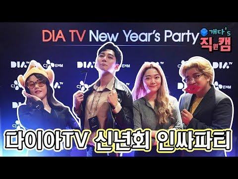 [개다의 직캠] 2019 다이아TV 신년회! 인싸파티! | 보드라이브