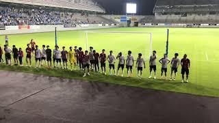 試合終了後、対戦相手のゴール裏へ挨拶に 多度津FC選手がサガン鳥栖のサ...