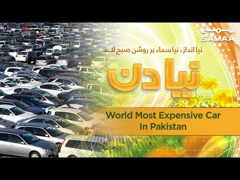 World Most Expensive Car In Pakistan | SAMAA TV | 12 March 2019