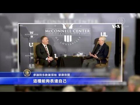 """《今日点击》美国务卿与麦康奈尔""""民主与自由理念经港进入大陆「习近平最怕」"""