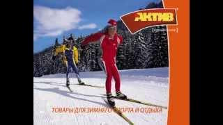 Товары для зимнего спорта и отдыха в ТК