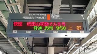 【JR東日本】臨時快速成田山初詣ぐんま号 発車案内表示 桶川駅1番線