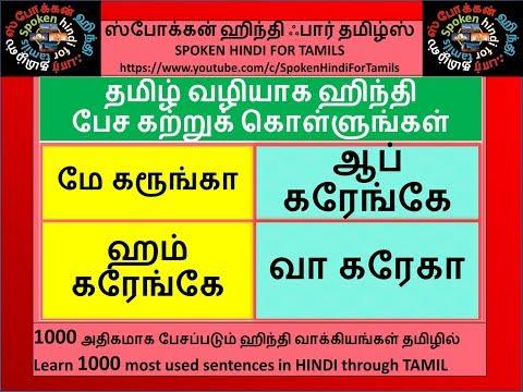 Spoken Hindi Through Tamil Part 72 -1000 most spoken sentences Episode 50 by Spoken Hindi for Tamils