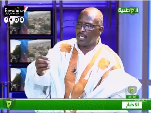 رئيس هيئة الساحل ابراهيم ولد بلال : نتعهد بتدريس ألف طفل با نواكشوط في المدارس الحرة
