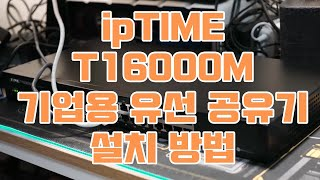 이지메시 기업용 유선 공유기 ipTIME T16000M…