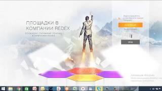 Лейдинг, новый инструмент в REDEX