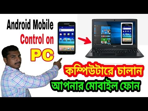 How To Connect Android Mobile To PC/Laptop Wifi/USB Cable !! Full Bangla Tutorial