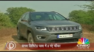 Jeep Compass 4x4 Review in Hindi | Awaaz Overdrive
