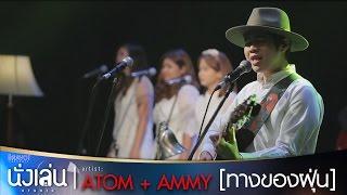 """ทางของฝุ่น - ATOM+AMMY ใน """"นั่งเล่น Studio by GMM BRAVO"""