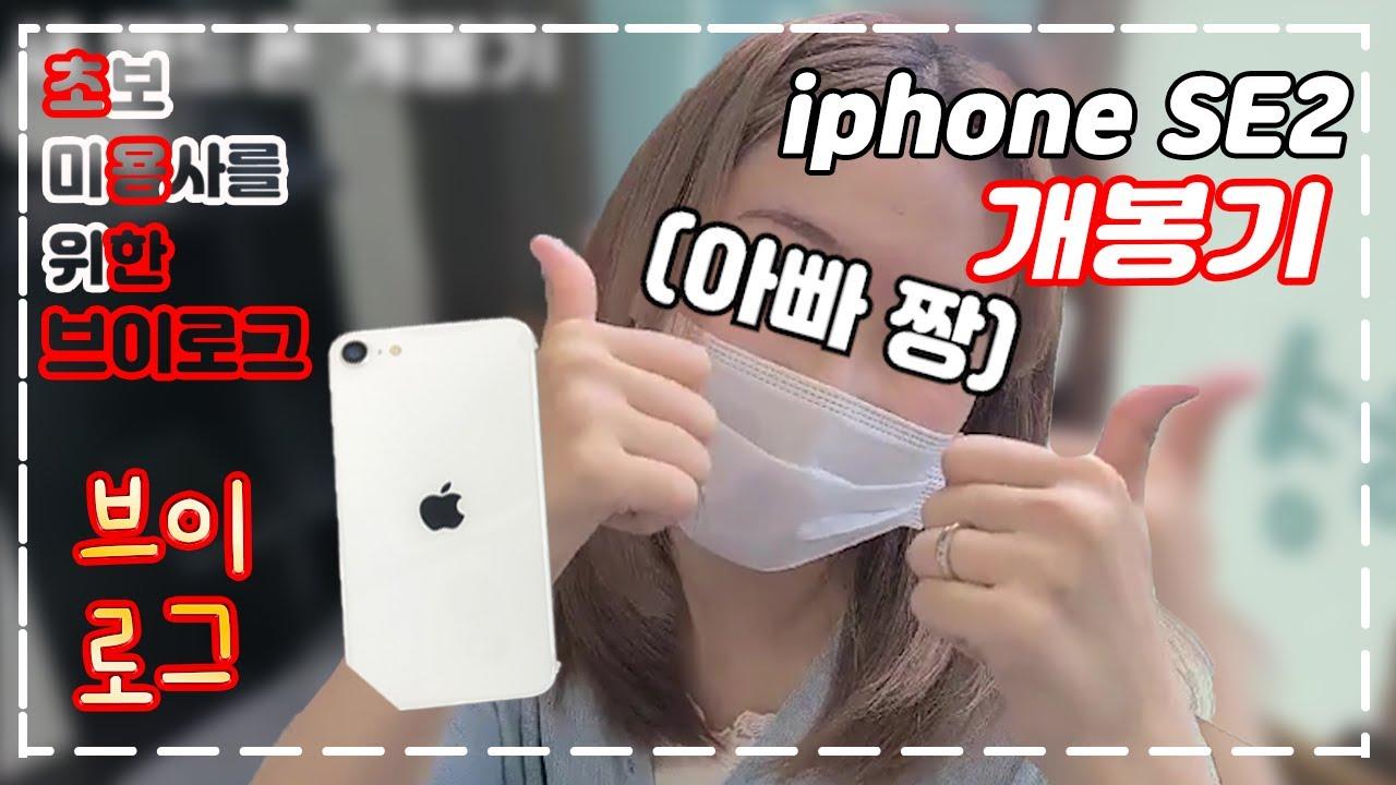 아이폰 se2 화이트 개봉기 (feat, 딸의 반응)