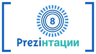 Как вставлять звуки в Prezi(http://prezi.com/ В этом выпуске программы «Preziнтации» мы расскажем, как добавить звуковые файлы в Prezi и как с ними..., 2015-03-13T06:21:03.000Z)