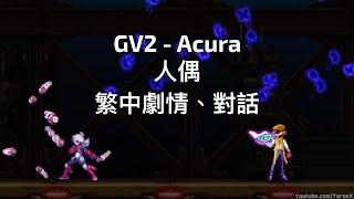 蒼藍雷霆鋼佛特 爪 中文版 - Acura - 人偶劇情