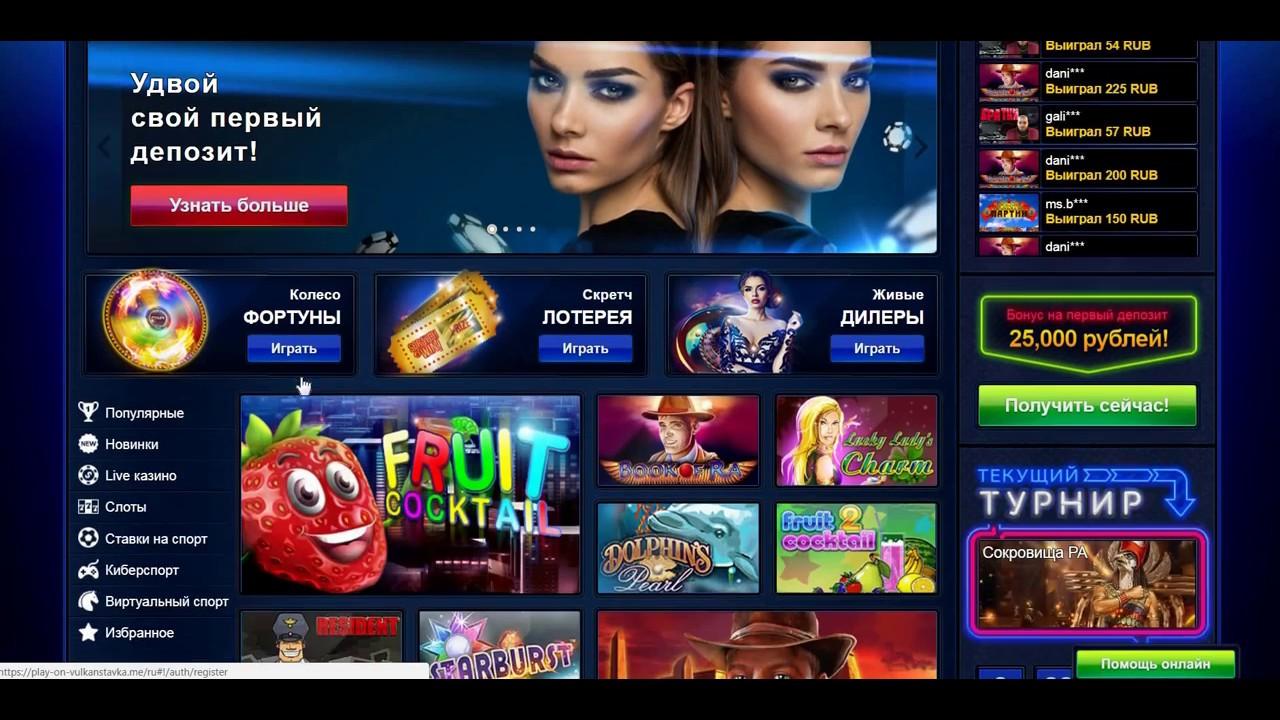 Казино Вулкан Ставка | обзор казино вулкан ставка