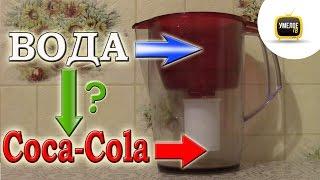 Что будет, если Coca-Cola пропустить через фильтр???