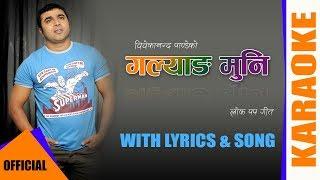 GALYANG MUNI !! गल्यांग मुनि !! NEPALI KARAOKE WITH LYRICS & SONG !! ROMANTIC MUSIC TRACK !! LOK POP