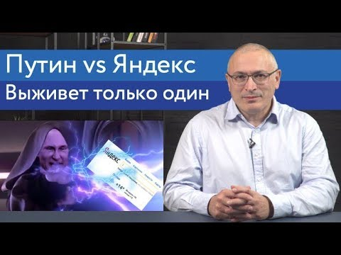 Путин против Яндекса, выживет только один | Блог Ходорковского | 14+