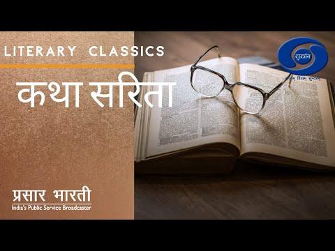 Literary Classics - katha sarita