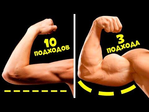 Сколько Делать Отказных Подходов за Тренировку. От чего Эффективнее Растут Мышцы.