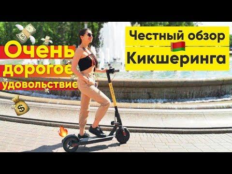 Электросамокаты в Минске 🛴 Обзор КИКШЕРИНГА Eleven | Аренда электросамокатов