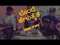 Kannada instrumental songs