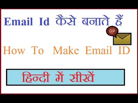 Email Id Kaise Banaye हिन्दी में सीखिए || How to make email id
