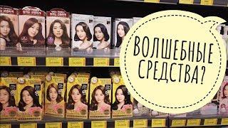 идем в магазин в Корее  Бытовая химия и краски для волос  отзыв