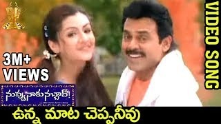 Unna Maata Cheppa Neevu Video Song | Nuvvu Naaku Nachav | Venkatesh | Aarti Aggarwal