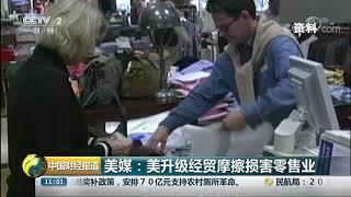 [中国财经报道]美媒:美升级经贸摩擦损害零售业  CCTV财经