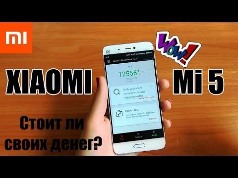 Xiaomi Mi5 стоит ли брать в преддверии выхода Mi6