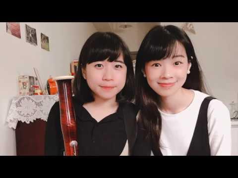長笛姐姐同樂會 Over the rainbow/Simple gifts巴松X鋼琴 喻涵與Lily